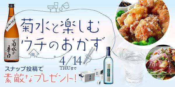 素敵に日本酒を楽しむプレゼント当たる♪