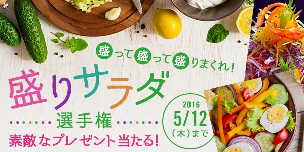 盛りサラダ選手権!!