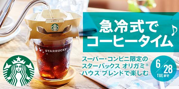 ドリップタイプのコーヒー2箱を<20名>に!