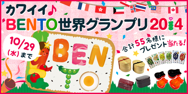 Bento&co協賛☆ 素敵なお弁当箱当たる!