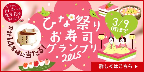 お寿司作り応援キット当たる!