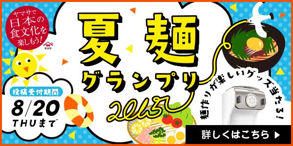 麺作りが楽しいグッズ当たる!!