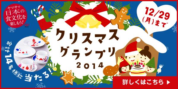 クリスマスのキッチングッズプレゼント☆