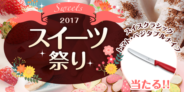 sweets2017wh